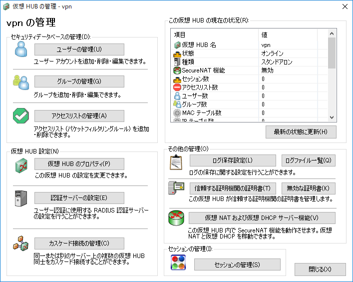 仮想HUBの設定画面