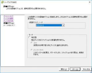 VMwareディスク追加画面