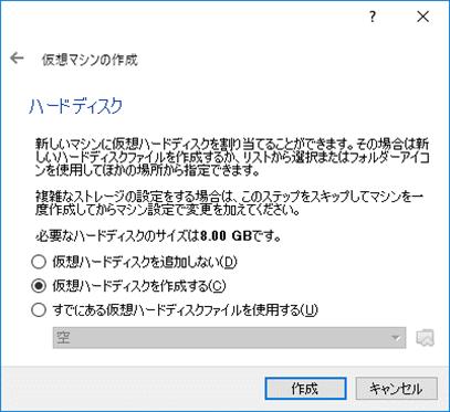 ハードディスクの追加
