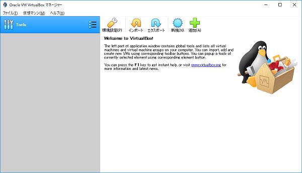 VirtualBoxの管理画面