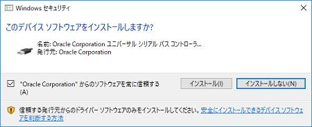 VirtualBox ドライバーのインストール
