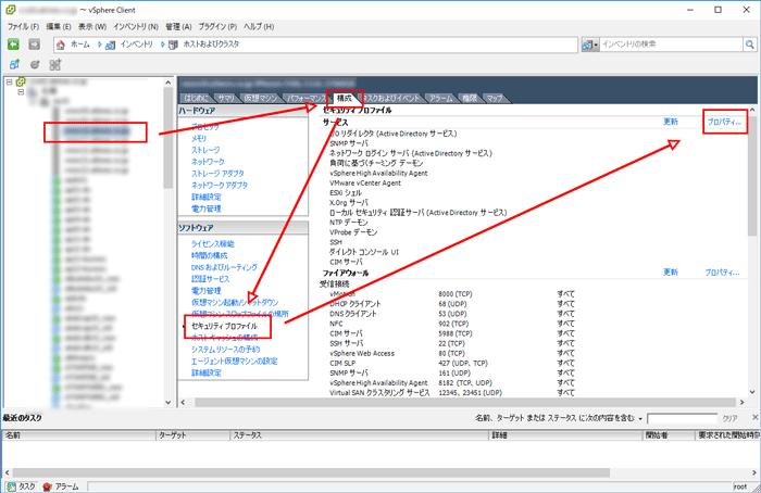 vSphere Client管理画面