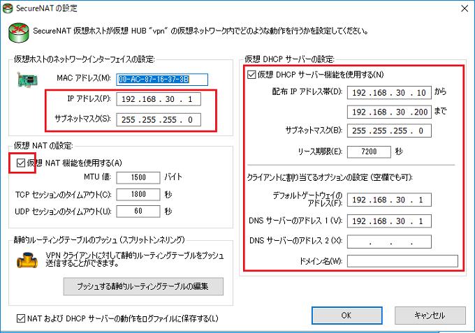 SecureNATの設定画面
