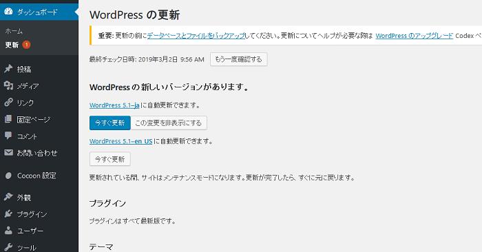WordPressのアップデート更新通知
