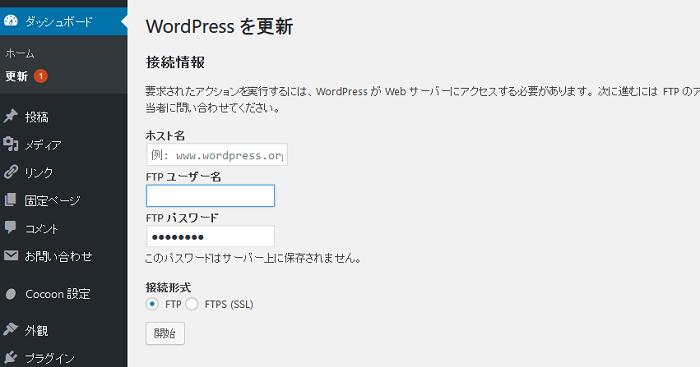 WordPressのアップデート更新がFTPにより実行