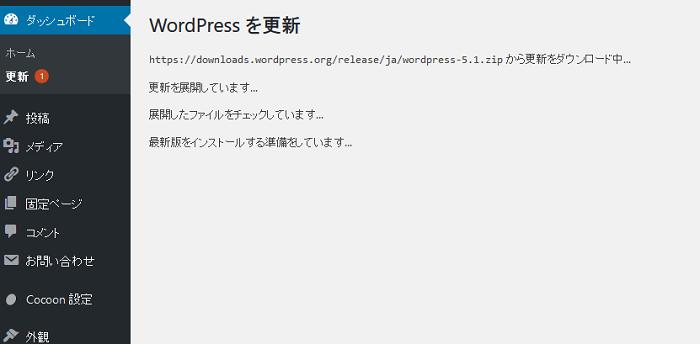 WordPressのアップデート更新がHTTPにより実行
