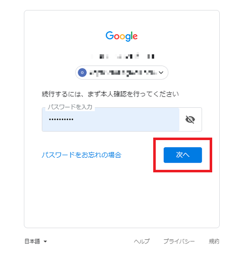 Google ログインページ