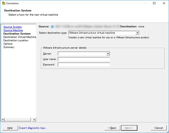変換後のゲストOSを配置するvCenterを指定