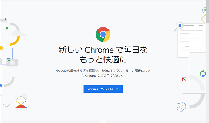 Google Chromeの公式サイト