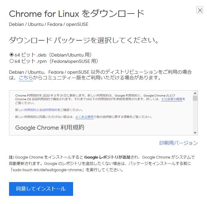 Google Chromeのパッケージ選択画面