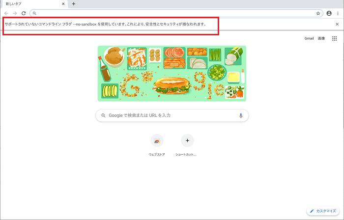 --no-sandbox オプションで Google Chrome を実行