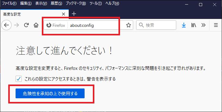 Firefoxの設定画面を起動
