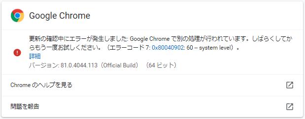 Google Chromeの更新に失敗