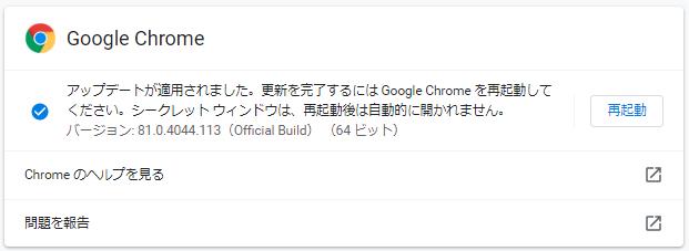 Google Chromeのアップデートが適用