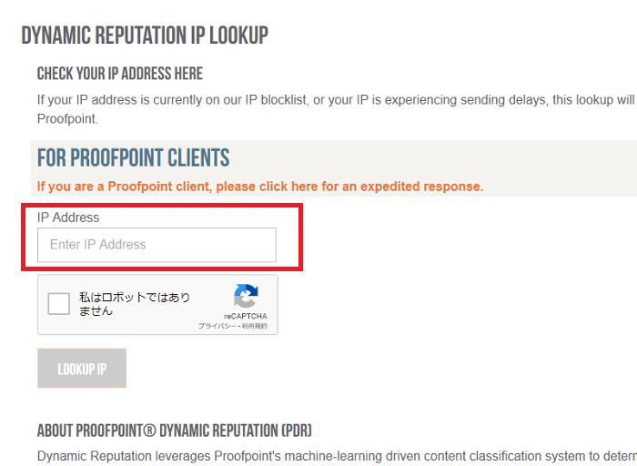 proofpointの確認ページ