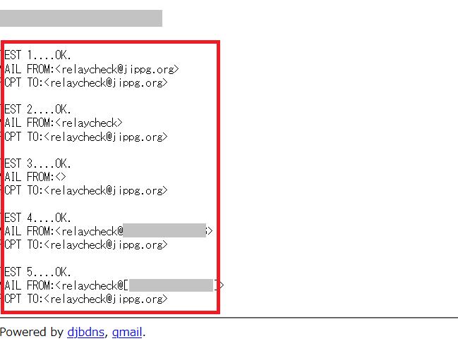 第三者不正中継チェックサイトの使い方