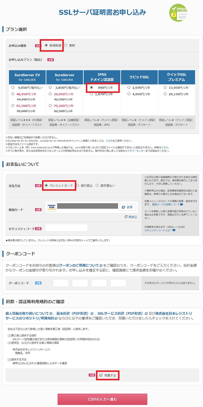 【さくらのSSL】JPRSのSSL証明書プランの選択