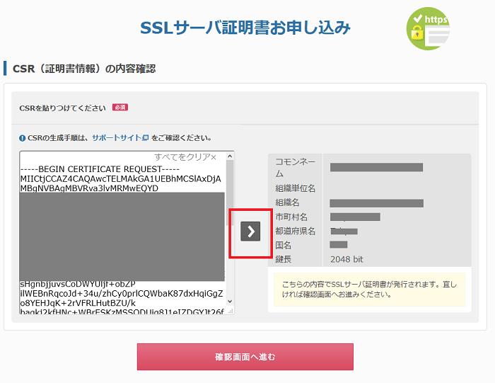 【さくらのSSL】JPRSのSSL証明書CSRの入力