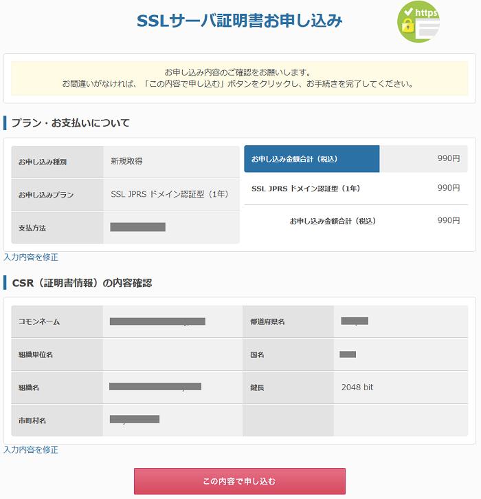 【さくらのSSL】JPRSのSSL証明書の申込み最終確認