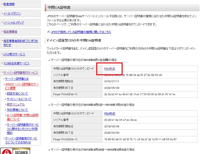 【さくらのSSL】JPRSのSSL証明書で利用する中間CA証明書