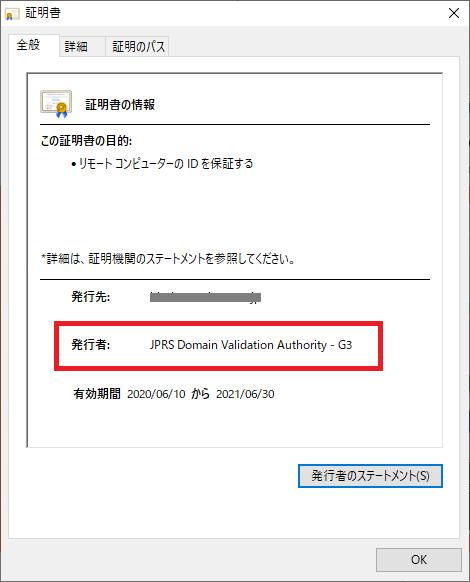 【さくらのSSL】JPRSのSSL証明書