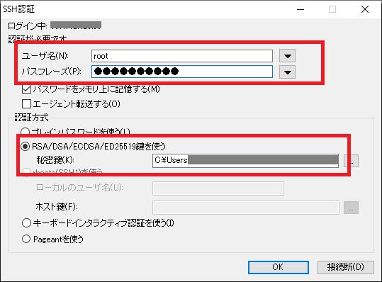 TeraTerm を利用したリモートログイン(秘密鍵)