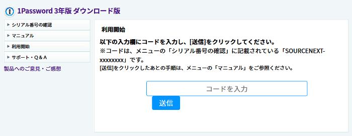 1Passwordのライセンス送信