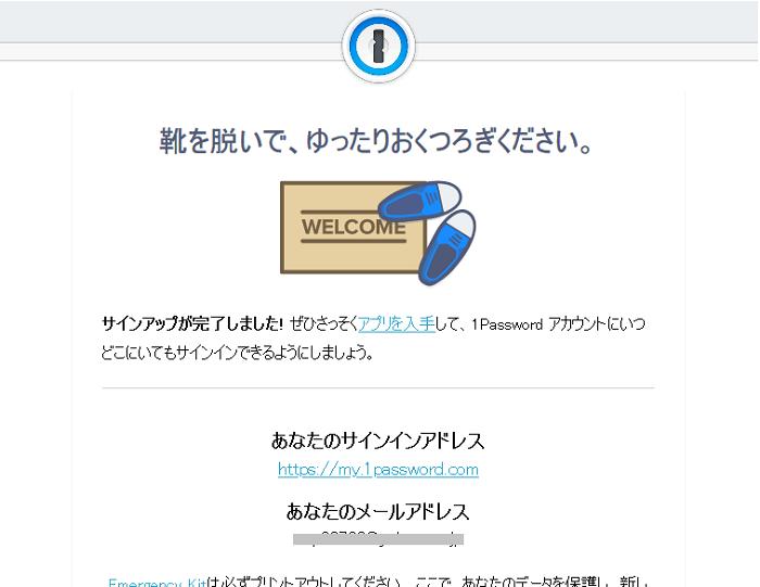 1Passwordの登録完了