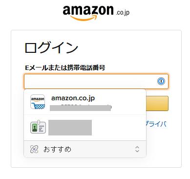 1Passwordのパスワード入力
