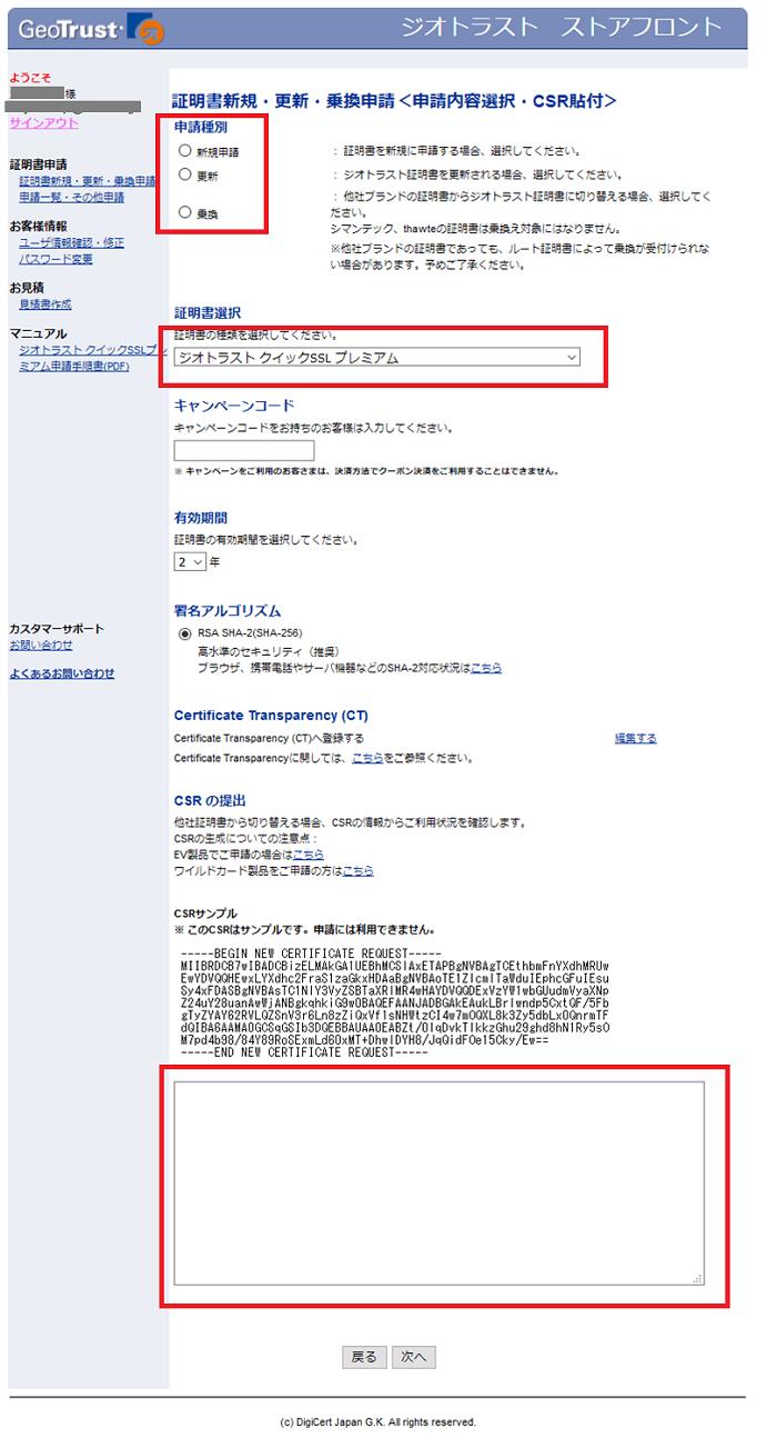 ジオトラスト SSL証明書の申込