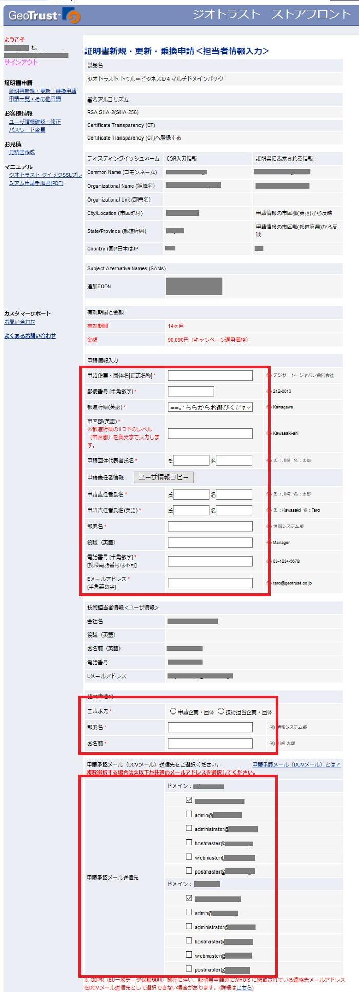 担当者情報の入力とメール認証