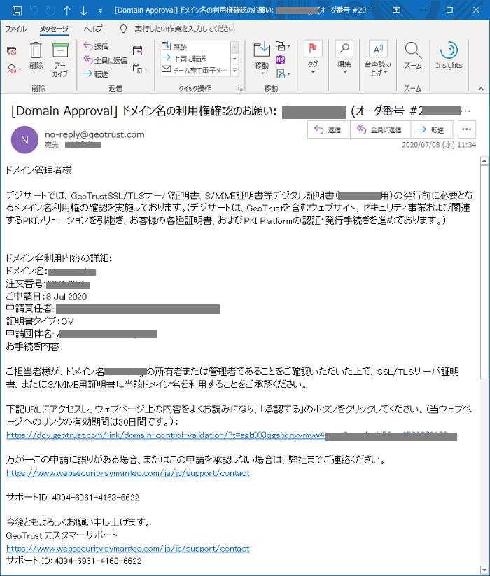 メール認証の通知メール