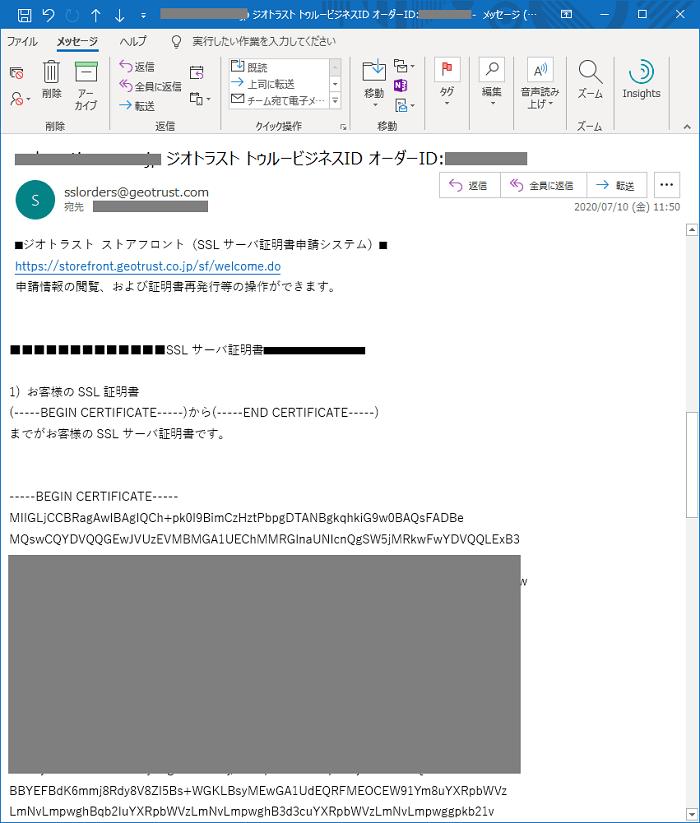 ジオトラスト SSL証明書の発行