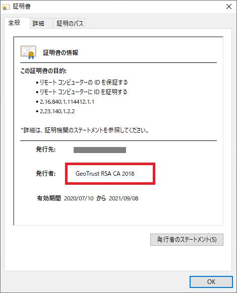 ジオトラスト SSL証明書