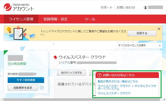 ウイルスバスター「あんしん自動更新」更新後の解除方法