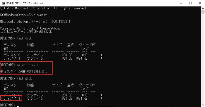 ハードディスクの選択(select disk)