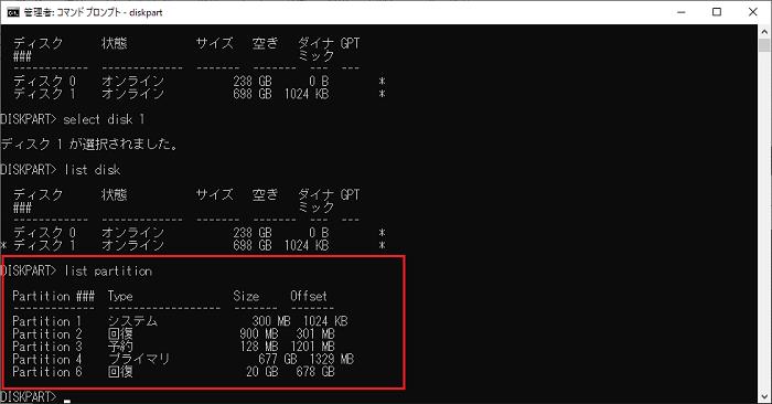 パーティションの確認(list partition)
