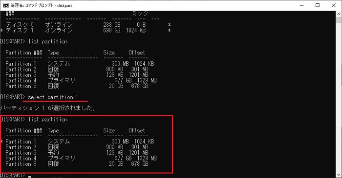 パーティションの選択(select partition)