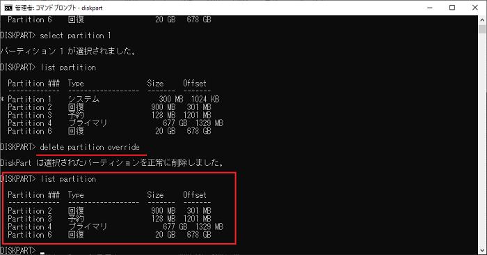 パーティションの削除(delete partition override)