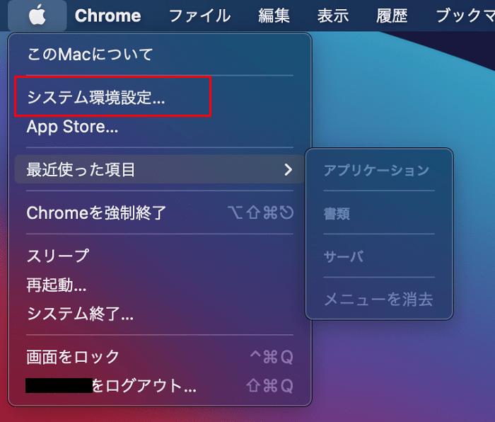 Mac「最近使った項目」を削除する