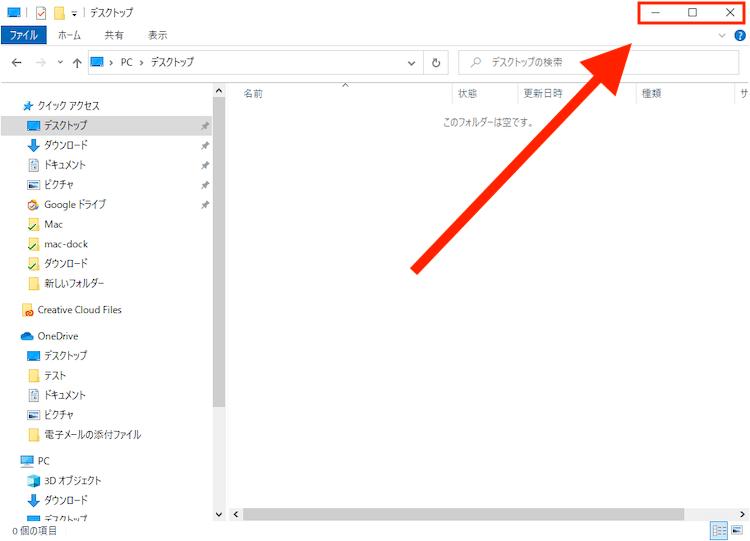 Windows ウィンドウの最大/最小化は右上