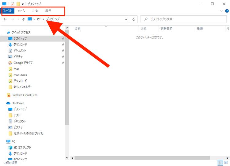 Windows アプリのメニューはアプリのウィンドウ内