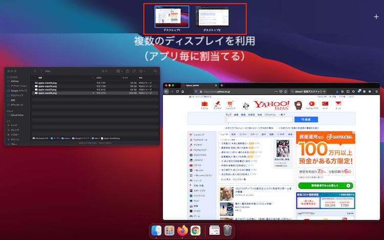 Mac 仮想デスクトップ切替え