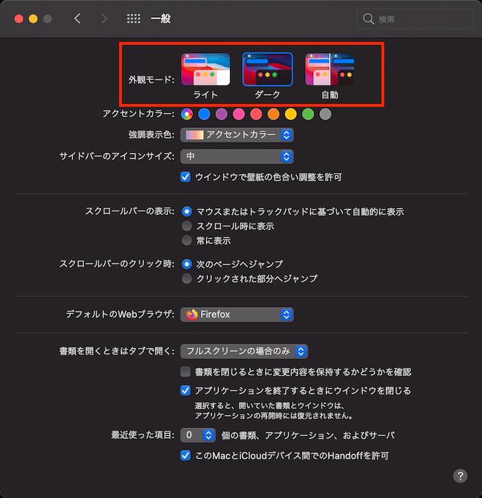 Mac 外観モード(ライト/ダーク)