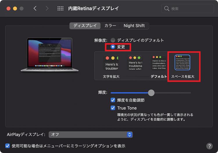 Mac システム環境設定 ディスプレイ設定