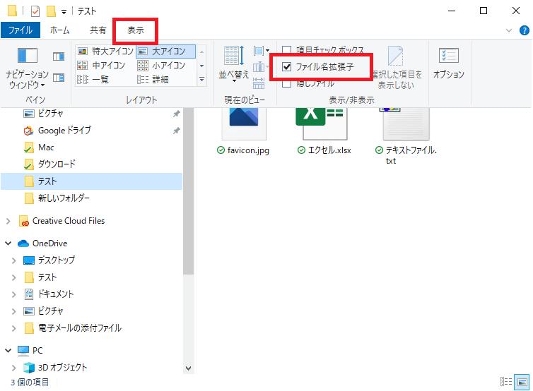 Windows10 ファイルの拡張子を表示/非表示