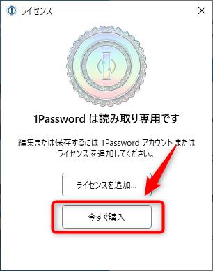 1Password 買い切り版(スタンドアロン版)のインストール手順
