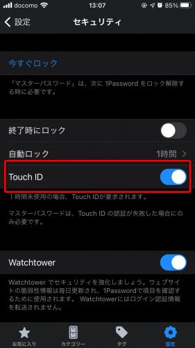 1Password に Touch ID を設定する