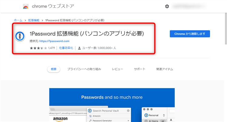 Chrome拡張機能 1Password と 1Password X の違い
