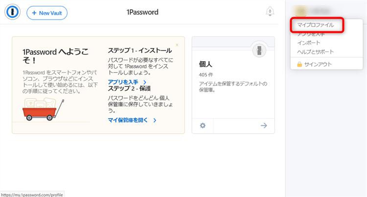 1Password 2段階認証(2要素認証)の設定方法